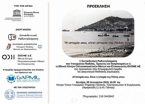 0_Athens_prosklisi