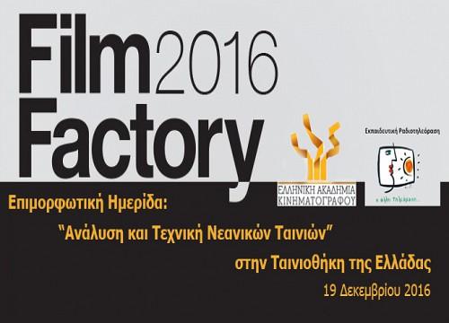 2b_FilmFactory