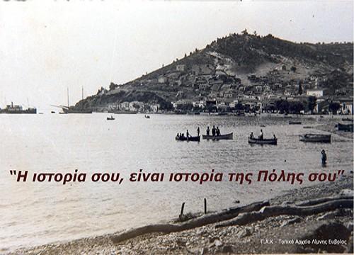 3_Istoria_polis