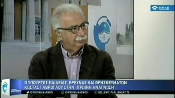 Συνέντευξη τύπου του υπουργού Παιδείας, Έρευνας και Θρησκευμάτων, Κ. Γαβρόγλου, στη Βουλή Τηλεόραση, για την επανεκκίνηση της τηλεοπτικής ζώνης της Εκπαιδευτικής Ραδιοτηλεόρασης.