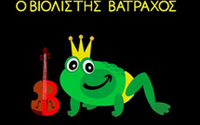 Ένα γράμμα μια ιστορία - Γράμμα B: Ο Βιολιστής Βάτραχος