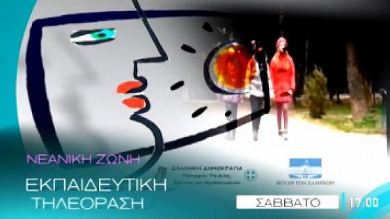 Η Εκπαιδευτική Ραδιοτηλεόραση ξεκίνησε στον τηλεοπτικό σταθμό της Βουλής των Ελλήνων