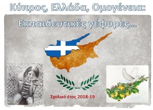 5_Cyprus