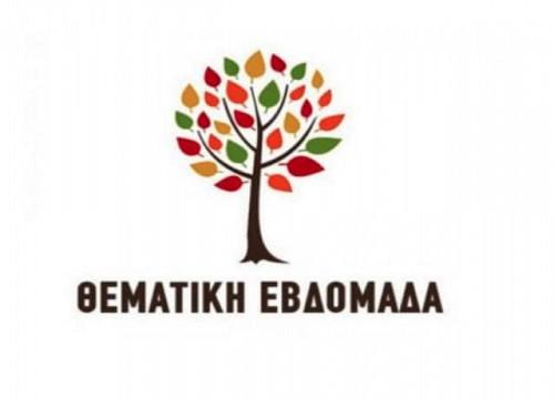 7_thematiki_evdomada