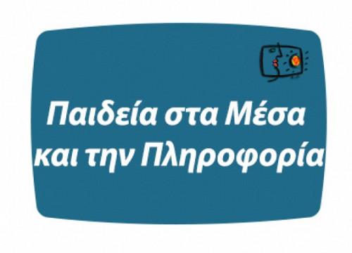 8_B_paideia_sta_mesa