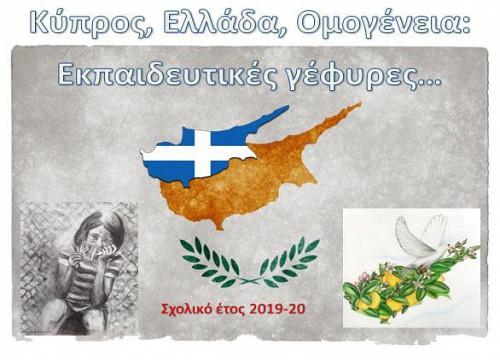 8_kypros_ellada_omogeneia_2019_20