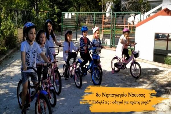 Ποδηλατώ με ασφάλεια (Παγκόσμια Ημέρα Ποδηλάτου)