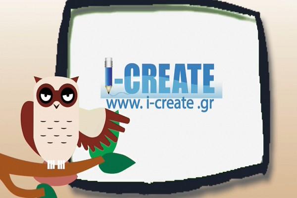 Πλατφόρμα Μαθητικής Δημιουργίας www.i-create.gr
