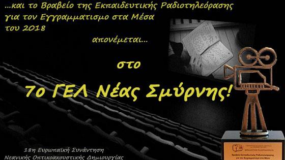 18η Ευρωπαϊκή Συνάντηση Νεανικής Οπτικοακουστικής Δημιουργίας – CAMERA ZIZANIO