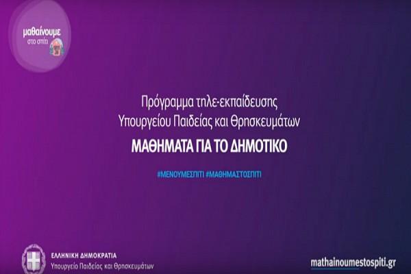ΜΑΘΑΙΝΟΥΜΕ ΣΤΟ ΣΠΙΤΙ
